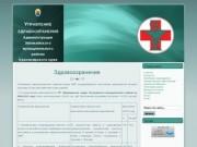 Управление здравоохранения     Администрации ЭМР Красноярского края