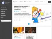 Интернет издание Ступинское время Новости города Ступино - Московской области