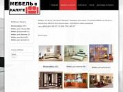 Мебель в Калуге - интернет-магазин (продажа, доставка, установка мебели в Калуге и Калужской области) Тел.(4842)40-06-07,  8-930-754-06-07
