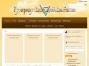 Кумертауский хлебокомбинат - Добро пожаловать на главную страницу