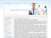 Оформлении медицинских справок для учебы и работы (Россия, Челябинская область, Челябинск)