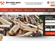 Купить дрова в Твери и Тверской области: березовые колотые дрова с доставкой