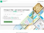 Изготовление и продажа стендов (Россия, Башкортостан, Уфа)