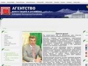 Агентство инвестиций и развития Кабардино-Балкарской Республики