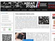 Купить каменный уголь Донбасса, антрацит АО, АМ, АС, уголь оптом
