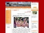 Сайт газеты Молодой Коммунар.