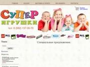 """Интернет-магазин детских игрушек """"Супер Игрушки"""" Нижний Тагил"""