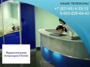 Медицинский центр Астармедика вКстово наулице Чванова