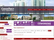 Smollist.ru - продажа и покупка недвижимости в Смоленске и Смоленской области