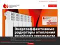НРЗ — Невинномысский радиаторный завод