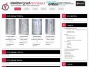 Портал и форум сантехники и ванных комнат г.Димитровград