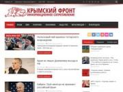 Крымский ФРОНТ   Центр информационного сопротивления