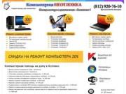 Ремонт компьютеров Колпино, компьютерная помощь и ремонт ноутбуков на дому