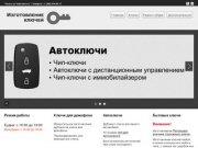 """Изготовление ключей   Ремонт обуви - """"Рынок на Чайковского""""   Телефон: +7 (920) 914-05-17"""