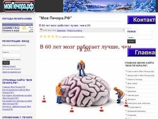 """""""Моя Печора.РФ"""""""