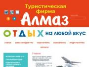 Туристическая фирма Алмаз г. Егорьевск