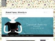 Живой Город / Alivecity.ru   Новый рекламно — информационный портал г.Петушки