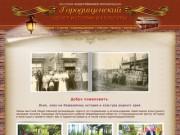 Городищенский центр истории и культуры   Добро пожаловать.