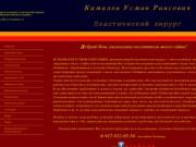 Пластический хирург Камалов Усман Раисович, Уфа