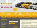 Я Такси Тула - онлайн заказ