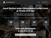 Недорогие дрова Домодедово и Домодедовоский район