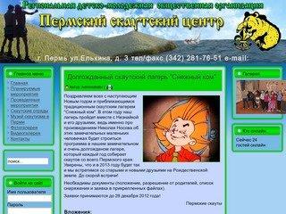 Пермский скаутский центр