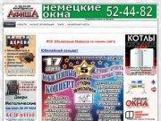 Газета Объявлений Афиша Майкоп