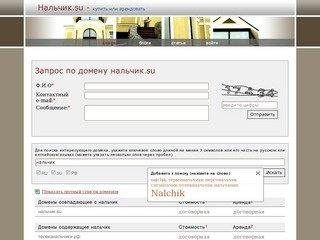Нальчик.su :: купить домен