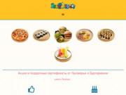 Лукоморье и Бургермания пицца, бургеры, суши