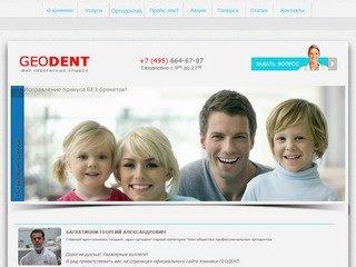 Стоматологическая клиника GeoDENT, г.Москва