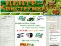 Centr-i.my1.ru — Центр инструмента, вся техника для профессионалов и любителей (электро-бензо техника, сантехника и бытовая техника) г.Вельск,ул. 1 Мая, 6 В, тел. 8 (81836) 6-10-15