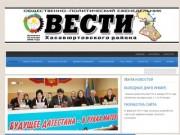 «Муниципальное Казенное Учреждение газета «Вести  Хасавюрта»»