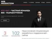 Разработка и техническая поддержка веб-сайтов в Барнауле (Россия, Алтай, Барнаул)