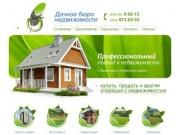 Дачное бюро недвижимости - продажа недвижимости в Раменском районе