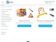 Купить дорожное оборудование от производителя «Дорожные системы» в Ростове