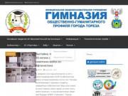 МОУ Гимназия общественно-гуманитарного профиля г. Тореза