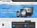 Сервисный центр Смарт Сервис: ремонт ноутбуков в Донецке и ремонт компьютеров Донецк