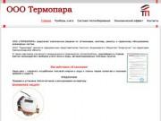 ООО Термопара. Калининград. Продажа и установка теплотехнического оборудования