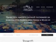 Проведите время в уютной гостинице на живописном берегу реки Камы в 90 км от Казани. (Россия, Татарстан, Казань)