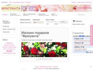 Интернет-магазин подарков Фрагранта | ФРАГРАНТА