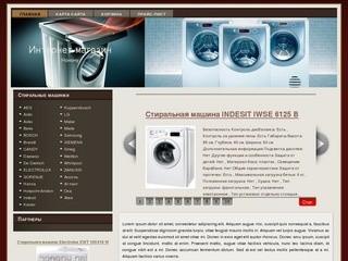 Интернет-магазин Нонону (Стиральные машинки)