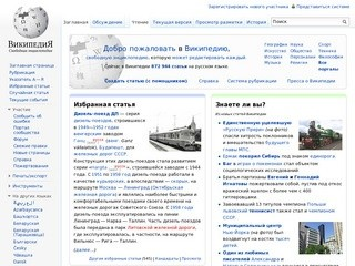 Суху́м (абх. Аҟәа /а́куа/, груз. სოხუმი /соху́ми/,  Суху́ми) на Википедии