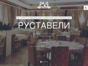 """Ресторан """"Руставели"""" в Ногинске. Ресторан с традиционным грузинским гостеприимством."""
