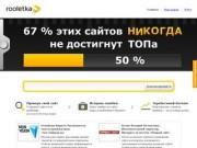 Рулетка. ру - технический и поисковый анализ сайта онлайн, аудит сайтов конкурентов