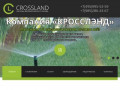 КРОССЛЭНД - системы автоматического полива под ключ по доступным ценам в Москве и МО! (Россия, Московская область, Московская область)