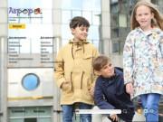 Детская одежда оптом от компании Аврора – это отличное качество и 100% безопасность продукции. (Россия, Московская область, Москва)