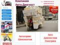 Ремонт автомобилей Страхование ТО Диагностические карты (Россия, Орловская область, Орёл)