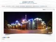 Dudko-igor.com