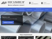 Оптовая торговля металлопрокатом в Смоленске - ООО Альянс-М