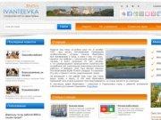 Городской портал Ивантеевки - Ivanteevka-mycity
